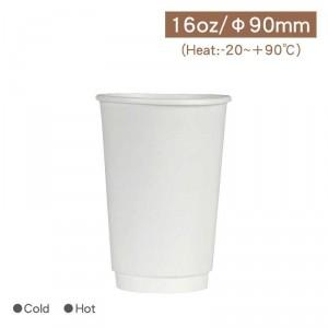 【中空雙層杯16oz/480ml - 白色】90口徑 隔熱杯 雙層杯 - 1箱500個/1條25個