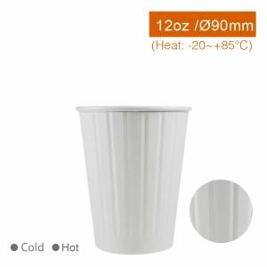 【壓紋雙層杯12oz/360ml - 白色】90口徑 隔熱杯 雙層杯 - 1箱500個/1條25個