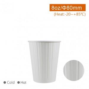 【壓紋雙層杯8oz/240ml - 白色】80口徑 隔熱杯 雙層杯 - 1箱500個/1條25個