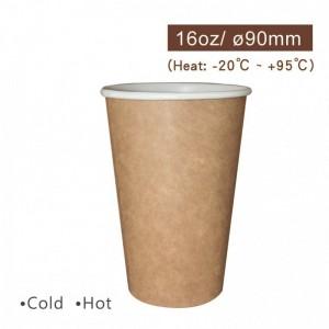 【冷熱共用杯16oz/480ml-牛皮杯】PE 雙面淋膜 無毒 牛皮材質 -1箱1000個/1條50個