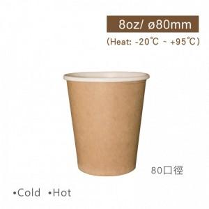 【冷熱共用杯8oz/240ml-牛皮杯】PE 雙面淋膜 無毒 牛皮材質 -1箱 1000個/1條50個