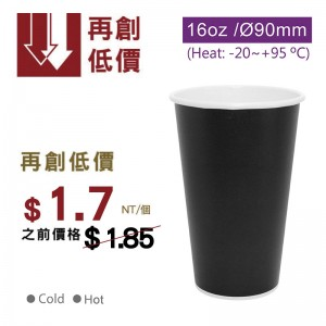 【冷熱共用杯16oz/480ml-極緻黑潮】 PE 淋膜 無毒 環保油墨 -1箱1000個/1條50個