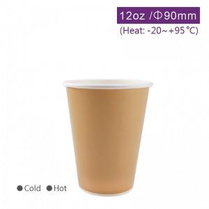 【冷熱共用杯12oz/360ml-布朗杯】PE 淋膜 無毒 印刷牛皮 -1箱1000個/1條 50個
