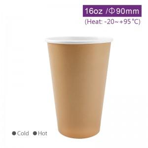 【冷熱共用杯16oz/480ml布朗杯】PE 淋膜 仿牛皮色 -1箱1000個/1條50個