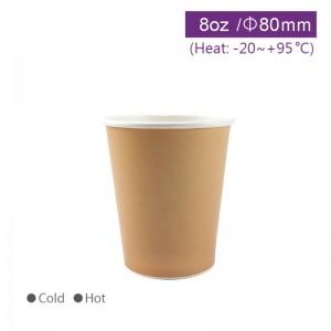 【冷熱共用杯8oz/240ml-布朗杯】PE 淋膜 印刷牛皮 -1箱1000個/1條50個
