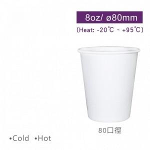 【冷熱共用杯8oz/240ml-白杯-80口徑】PE 雙面淋膜 -1箱1000個/1條50個