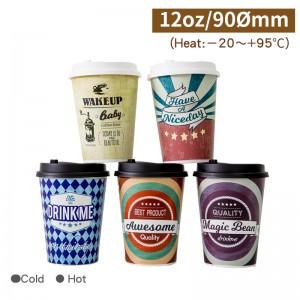 【原味覺醒 冷熱共用杯 12oz/360ml】90口徑 - 1箱1000個五款混搭/1條50個隨機出貨不挑款