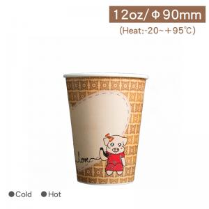 【2019 豬事圓龍 冷熱共用杯(情話綿綿款)12oz/360ml】90口徑  - 1箱1000個 / 1包50個