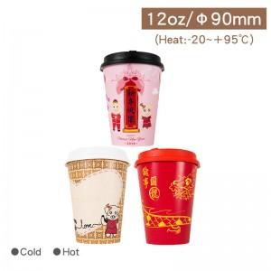 【2019 豬事圓龍 冷熱共用杯 12oz/360ml】90口徑 三款混搭 - 1箱1000個 / 1組150個