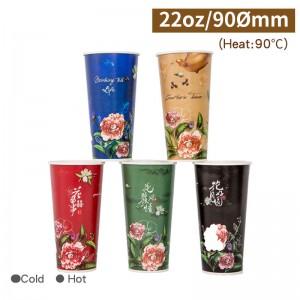 【冷熱共用杯22oz/660ml-花情華麗杯】綠.黃2款混搭 可封膜 -1箱1000個/1組200個