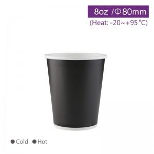 【冷熱共用杯8oz/240ml-極緻黑潮】PE 雙面淋膜 無毒 -1箱1000個/1條50個