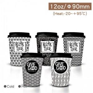 【幾何黑白杯 冷熱共用杯12oz/360ml】十四款混搭 -1箱1000個/1條50個隨機出貨不挑款