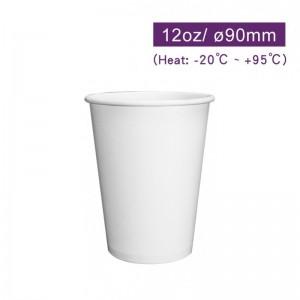 【冷熱共用杯12oz/360ml-白杯】【條/50個】PE 雙面淋膜  無毒