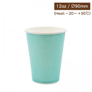 【馬卡龍冷熱共用杯12oz/360ml-湖水綠色】 PE 雙面淋膜 無毒 -1箱1000個/1條50個