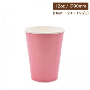 【馬卡龍冷熱共用杯12oz/360ml-莓紅色】PE 雙面淋膜 無毒 -1箱1000個/1條50個