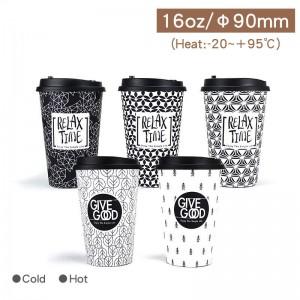 【幾何黑白杯 冷熱共用杯16oz/480ml】十二款混搭 -1箱1000個/1條50個隨機出貨不挑款