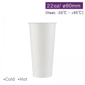 【冷熱共用杯22oz/660ml-白杯】PE 雙面淋膜 無毒 - 1箱1000個/1條50個