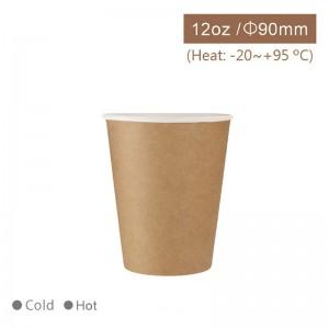 【冷熱共用杯12oz/360ml-牛皮杯】PE 雙面淋膜 無毒 牛皮材質 -1箱1000個/1條50個