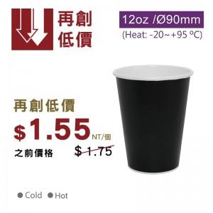 【冷熱共用杯12oz/360ml-極緻黑潮】 PE 淋膜 無毒 環保油墨 -1箱1000個/1條50個