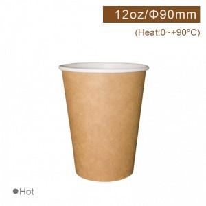 【熱杯12oz/360ml - 牛皮色】90口徑 PE單面 淋膜 無毒  牛皮紙 -1箱1000個/1條50個