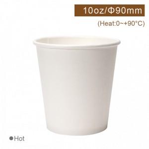 【熱杯10oz/300ml - 白色】90口徑 PE單面 淋膜 無毒 -1箱1000個/1條50個