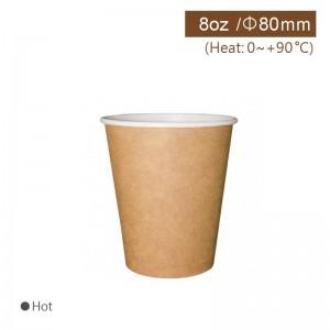 【熱杯8oz/240ml - 牛皮色】80口徑 PE單面淋膜 無毒 牛皮紙 -1箱1000個/1條50個