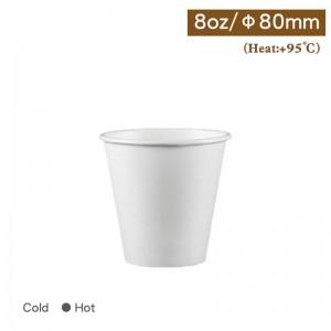 尚無現貨【熱杯8oz/240ml - 白色】80口徑 PLA 單面淋膜 無毒 - 1箱1000個/1條50個