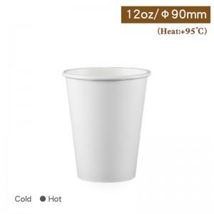 尚無現貨【熱杯12oz/360ml - 白色】90口徑 PLA單面淋膜 無毒 - 1箱1000個/1條50個