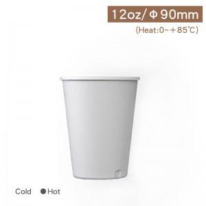 尚無現貨【熱杯12oz/360ml - 白色】90口徑 紙漿杯 環保無毒 - 1箱500個/1條25個