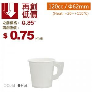 【蝴蝶杯4oz/120ml - 白色】62口徑 PE淋膜 無毒 義式杯 - 1箱2000個/1條50個