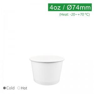 【冰淇淋杯4oz/120ml - 白色】74口徑 聖代杯 優格杯 - 1箱1000個/1條50個