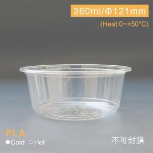 【PLA-輕食碗 12oz/360ml】沙拉碗 透明碗 塑膠碗  Φ121 不可封膜 - 1箱1000個/1條50個