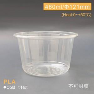 【PLA-輕食碗 16oz/480ml】沙拉碗 透明碗 塑膠碗   Φ121 不可封膜 - 1箱1000個/1條50個