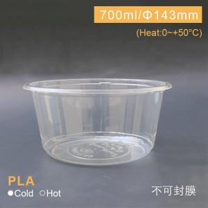 【PLA-輕食碗 24oz/720ml】沙拉碗 透明碗 塑膠碗  Φ143 不可封膜 - 1箱600個/1條50個