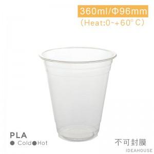 【PLA-真空杯12oz/360ml】96口徑 霜淇淋杯 透明杯 塑膠杯 不可封膜 - 1箱1000個/1條50個