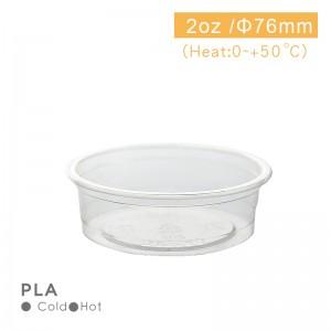 【PLA-醬料杯2oz/60ml】76口徑 醬料杯 透明杯 塑膠杯 不可封膜 - 1箱2000個/1包50個
