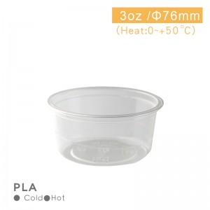 【PLA-醬料杯3oz/90ml】76口徑 醬料杯 透明杯 塑膠杯 不可封膜 - 1箱2000個/1包50個
