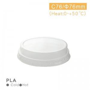 【PLA-醬料杯蓋】76口徑 醬料杯蓋 透明杯蓋 塑膠杯蓋  不可封膜 - 1箱1000個/1包50個