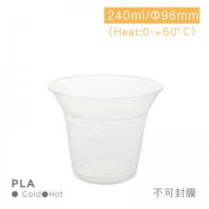 【PLA-真空杯8oz/240ml】96口徑 霜淇淋杯 透明杯 塑膠杯 不可封膜 -1箱1000個/1條50個
