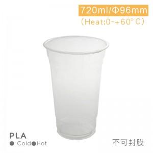 【PLA-真空杯24oz/720ml】96口徑 霜淇淋杯 透明杯 塑膠杯 不可封膜 -1箱1000個/1條50個