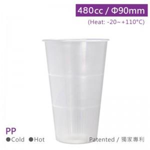 【REUSE硬質杯16oz/480ml-透明】專利 PP 射出杯 90口徑 - 1箱500個/1包25個