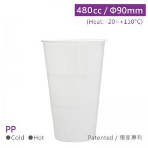 即將售完絕版【REUSE硬質杯16oz/480ml-白色】專利 PP 射出杯 90口徑 - 1箱500個/1條25個