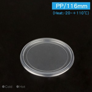 【PP - 熟食容器蓋】116口徑 輕食碗 布丁杯 - 1箱500個/1條50個