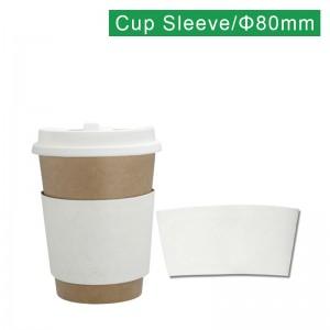 【80紙杯套 - 白色】80口徑 適用8oz  - 1箱1000個/1包25個