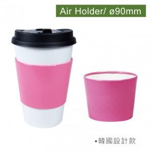 限量商品【90韓國設計款馬卡龍中空紙杯套- 粉紅】90口徑 適用12-16oz -1箱500個