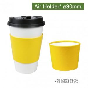 限量商品【90韓國設計款馬卡龍中空紙杯套 - 黃】90口徑 適用12-16oz -1箱500個