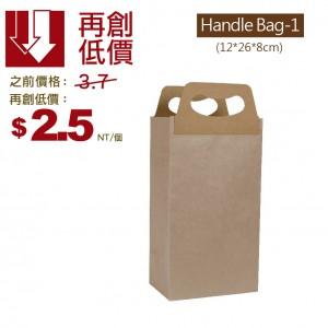 【經典牛皮手把袋 - 1杯袋】獨家 牛皮紙袋 咖啡袋 高質感提袋 - 1箱1000個/1包50個