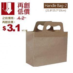 【經典牛皮手把袋 - 2杯袋】獨家 牛皮紙袋 咖啡袋 高質感提袋 - 1箱500個