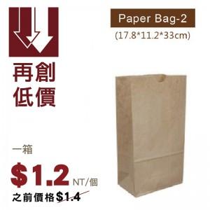 【牛皮捧袋 - 2杯用】178*112*330mm 牛皮紙袋 咖啡袋 - 1箱1000個/1束500個