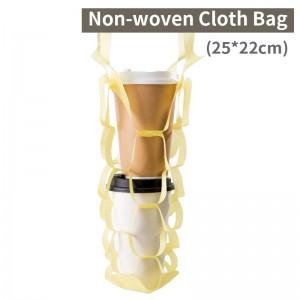 【隨行布網袋(2杯用)- 黃色】杯袋、提袋、杯套 - 1箱2000個/1包100個